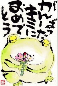 がんばったキミに - 北川ふぅふぅの「赤鬼と青鬼のダンゴ」~絵てがみのある暮らし~