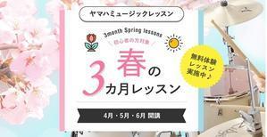 春☆お得に始める『ヤマハミュージックレッスン』♪|静岡市清水区|もちづき楽器 - もちがく日記
