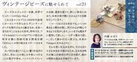 3年1月28日発刊号 マチコレ!掲載コラム - 時間を超え、その輝きを貴女へ・・・   Atelier Soleil