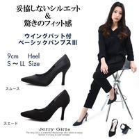 20周年だから20%OFF!Special Thanks Sale好評開催中♥ - レディースシューズ通販 Jerry Girl Staff Blog