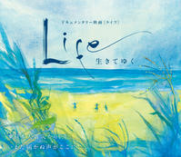 ドキュメンタリー映画「Life 生きてゆく」 - 山登り系 KADHAL