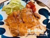 鶏の照り焼き - yuko's happy days