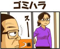 ゴミハラ - 戯画漫録