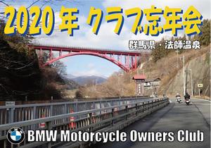 2020年 クラブ忘年会 - BMW Motorcycle Owners Club