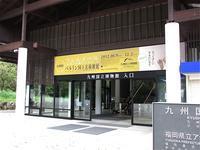 1209・台風直撃の福岡紀行 vol.7──ありえない味@九州国立博物館(オープンカフェ) - Welcome to Koro's Garden!