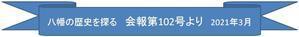 ◆会報第102号より-top - Y-rekitan 八幡
