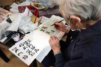 書道創作~ 笑幸行燈 ~ - 鎌倉のデイサービス「やと」のブログ