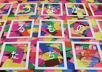 つながるものたち福井一尊展 - HISHIO ARTS INFORMATION