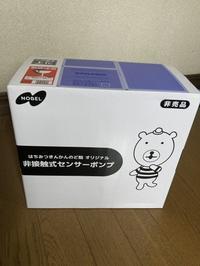 ノーベル製菓キャンペーン当選 - funkyroom