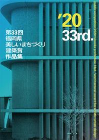 福岡県美しいまちづくり建築賞 作品集に掲載されました。 - みすみたてあきのブログ