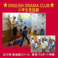 🌸英語劇発表会🌸 - 東京パスポート学院 T.P.A. 英会話講師コラム