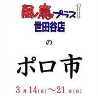 風魔プラス1世田谷店のポロ市 21 - 風魔プラス1世田谷店blog
