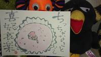 さくら餅「ちっちゃなことで喜怒哀楽」 - ムッチャンの絵手紙日記
