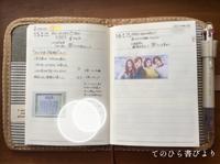高橋No.8ポケットダイアリー#2/15〜2/21 - てのひら書びより