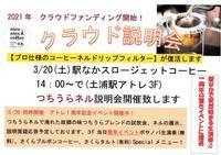 クラウドファンディング開始!つちうらネル - ニコニコ珈琲日記