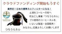 クラウド開始直前!つちうらネル制作秘話 - ニコニコ珈琲日記