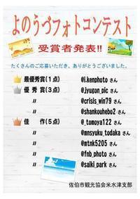 よのうづフォトコンテスト結果発表! - 米水津(大分県佐伯市)観光ブログ