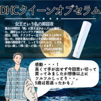【DHC商品レビュー】クイーンオブセラム - Daddy1126's Blog