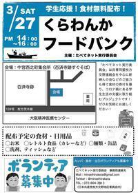 3月27日「フードバンク」午後2時~ - 未来へシュート! みわ智之 日本共産党