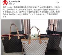 偽ブランド品がSNSで大量にさばかれているので注意! - 木村佳子のブログ ワンダフル ツモロー 「ワンツモ」