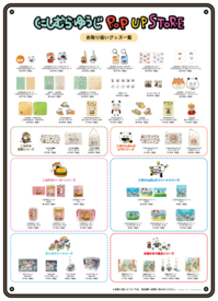 【最新盤】にしむらゆうじお取り扱い店舗・お取り扱い商品一覧 - FEWMANY event info