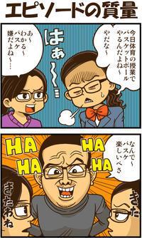 エピソードの質量 - 戯画漫録