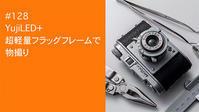 2021/03/16#128YujiLED+超軽量フラッグフレームで物撮り - shindoのブログ