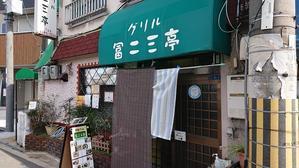 グリル 冨二三亭@針中野 - スカパラ@神戸 美味しい関西 メチャエエで!!