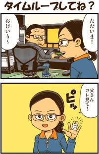 タイムループしてね? - 戯画漫録