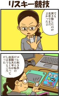 リスキー競技 - 戯画漫録