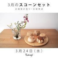 3/24発送 3月のスコーンセット - Tumugi