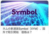 Symbol(XYM)、国外で取引開始! - 主婦ななこ 仮想通貨放置プレイ日記