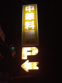 中華料理 湖山 2連荘訪問 - 裏LUZ