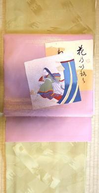3月18日  「精霊の日」・雪柳(ゆきやなぎ) - 煎茶道方円流~東京東支部~