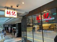 香港のお粥ほっこり - bluecheese in Hakuba & NZ:白馬とNZでの暮らし