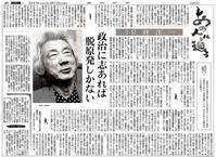 「政治に志あれば脱原発しかない」小泉元首相/あの人に迫る東京新聞 - 瀬戸の風