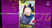 【ブラジルの番組に再び出演♬】 - excite公式 KTa☆brasil (ケイタブラジル) blog ▲TOPへ▲