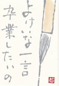 筆「よけいな一言卒業したいの」 - ムッチャンの絵手紙日記
