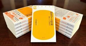 『探究する精神』の見本が届きました - 大栗博司のブログ