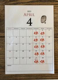 2021年4月の営業について - 珈琲「さんぽ」