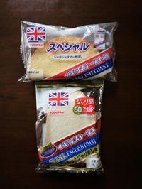 工藤パン『スペシャルイギリストースト』 - もはもはメモ2