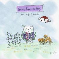 春分の日 - キュイジイヌまんたローの絵日記
