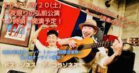 3/20(土)津軽富士の冠、とっておきキューバナイト from 青森・弘前Eat&talk - マコト日記