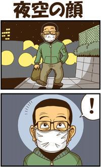 夜空の顔 - 戯画漫録