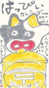 古川2021年表紙「人生イロイロ」 - ムッチャンの絵手紙日記