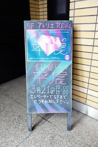 1日だけの卒展&オープンアトリエ2021 開催御礼 - 大阪の絵画教室|アトリエTODAY