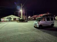 2020.11.30 由仁駅駐車場で車中泊、ユン二の湯で朝風呂 - ジムニーとハイゼット(ピカソ、カプチーノ、A4とスカルペル)で旅に出よう
