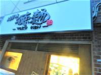 【限定】オマール海老の濃厚つけ麺@人生夢路徳麺 - 黒帽子日記2