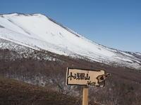 小浅間山・天丸山・風越山軽井沢の低山はしご2021.3.17(水) - 心のまま、足の向くまま・・・