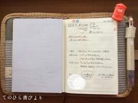 高橋No.8ポケットダイアリー#2/22〜2/28 - てのひら書びより